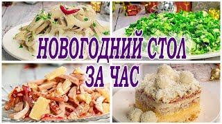 Новогодний салат - ГЛАВНОЕ БЛЮДО НА Новый Год 2020. МАРАФОН 100 НОВЫХ Салатов в Новогодние меню 2020