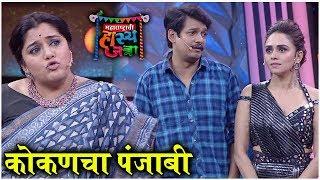 Maharashtrachi Hasyajatra | कोकणचा पंजाबी | Choricha Mamla In Hasya Jatra | Sony Marathi Thumb