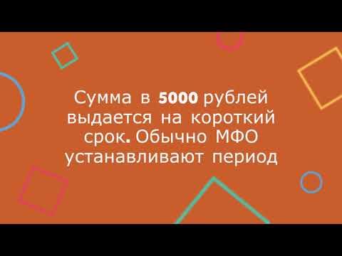 5000 рублей взаймы на карту  РФ
