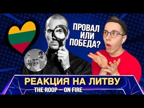 THE ROOP - ON FIRE Reaction 🇱🇹 LITHUANIA Евровидение 2020 [Eurovision 2020]