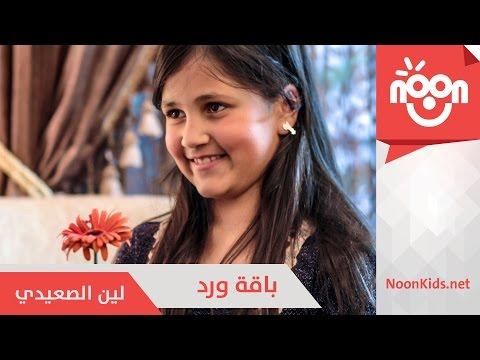 لين الصعيدي - باقة ورد | Leen Alsaedi - baqet ward thumbnail