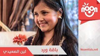 لين الصعيدي - باقة ورد | Leen Alsaedi - baqet ward