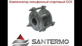 компенсатор сильфонный фланцевый КСФ(, 2014-06-04T11:38:53.000Z)