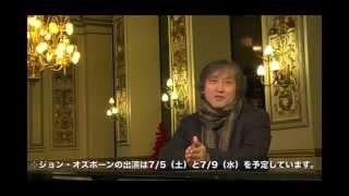 フランス国立リヨン歌劇場首席指揮者 大野和士さんが「ホフマン物語」をご紹介