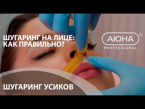ШУГАРИНГ УСИКОВ.  Теория и практика. Удаление волос над верхней губой. УЦ АЮНА