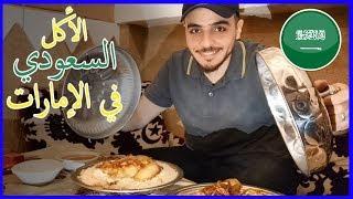 تحميل فيديو أزكى الأكلات من المطبخ السعودي في قلب الإمارات - كبسة ومثلوثة و ومعصوب ...