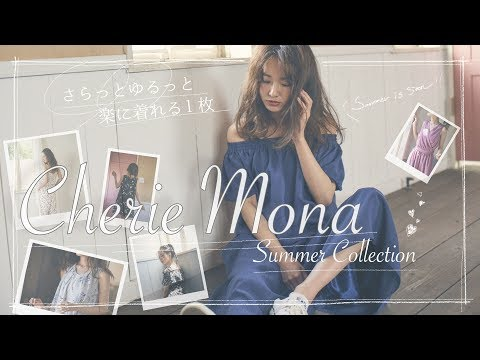 Cherie Mona(シェリーモナ) 夏のおすすめお洋服紹介♡