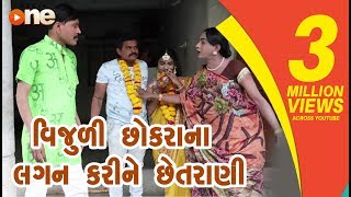 Vijuli Chhokrana Lagan Karine Chetrani |  Gujarati Comedy 2019 | One Media