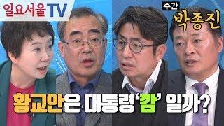 [주간 박종진] #40 - ①황교안은 대통령'깜' 일까? - 정미경, 황태순, 김철근