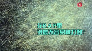 B.A.P 钟业被封精力男