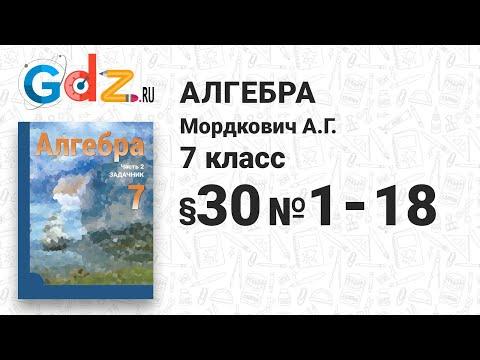 § 30 № 1-18 - Алгебра 7 класс Мордкович