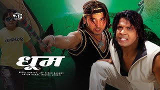 "Nepali Movie : ""Dhoom"" Ft.Biraj Bhatta & Jay Kisan Basnet"