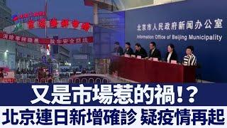 北京連日新增確診中共肺炎 疑疫情再起|新唐人亞太電視|20200613