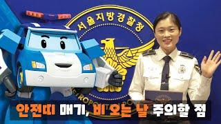 교통경찰관님께 직접 배우는 어린이 교통 안전 교육 | …