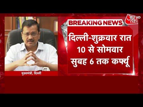 Weekend Curfew In Delhi: दिल्ली में शुक्रवार रात 10 से सोमवार सुबह 6 तक Curfew