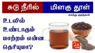 What Will Happen If You Drink Hot Water With Black Pepper For 30 Days - Tamil Health Tips