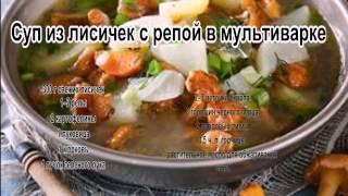 Вкусные супы фото.Суп из лисичек с репой в мультиварке