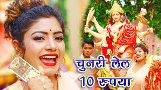 चुनरी लेल 10 रुपया  - Chunari Lela Dus Rupaya - Rahul Ranjan - JK Yadav Bhakti