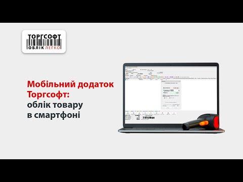 """Вебинар  """"Мобильное приложение Торгсофт® для Android"""" (версия 9.0.1.0, 2014 г.)"""
