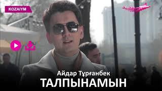 Айдар Тұрғанбек   Талпынамын (Zhuldyz Аудио)