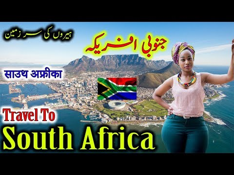 Travel to South Africa | Documentry & History about SouthAfrica In Urdu & Hindi |جنوبی افریکہ کی سیر