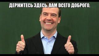СУПЕРХИТ Дмитрия Медведева - ПРОСТО ДЕНЕГ НЕТ))) Made by ATR