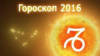 Гороскоп на 2016 год (Красной Огненной Обезьяны) – Козерог
