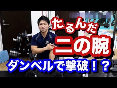 【筋トレ】いつもののメニューにちょい足し!二の腕痩せトレーニング!