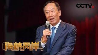 《海峡两岸》 20190916| CCTV中文国际