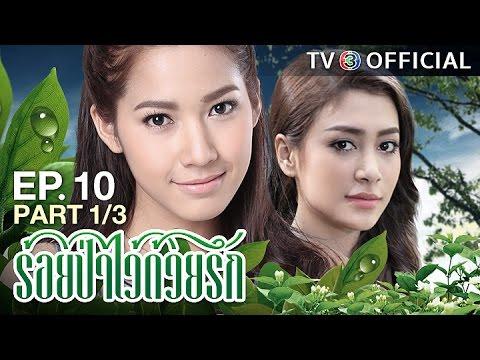 ย้อนหลัง ร้อยป่าไว้ด้วยรัก RoiPaWaiDuayRak EP.10 ตอนที่ 1/3   19-01-60   TV3 Official