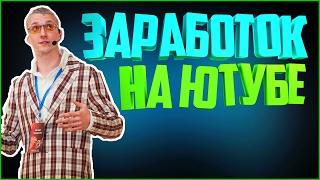 VKLIVE Матвей Северянин Как заработать на YouTube 2018