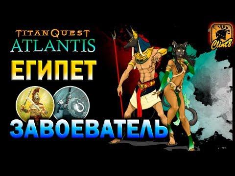 Завоеватель 2. ЕГИПЕТ. Lets Play. | [Titan Quest: Atlantis]