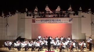 2019 명덕챔버오케스…