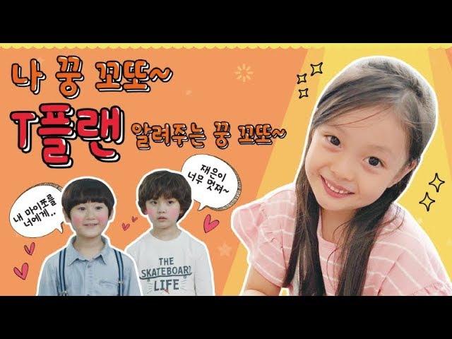 SK텔레콤 T플랜 바이럴 영상