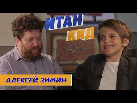 Алексей Зимин /