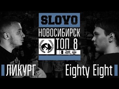 SLOVO: Новосибирск, ТОП-8 - Ликург - Eighty Eight