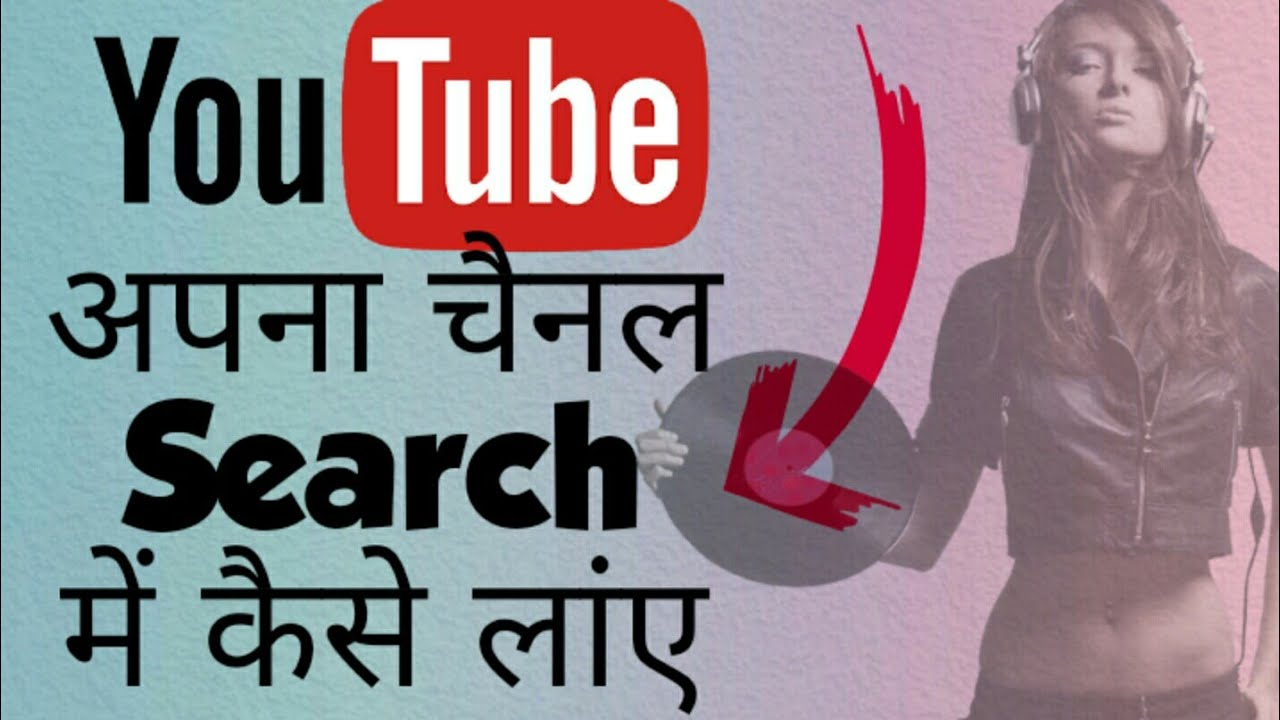 Youtube channel search me kaise laaye || india's tech