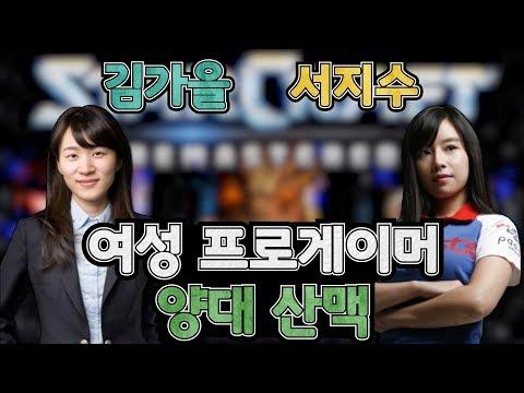 [스타] 역대 여성 최강 프로게이머 김가을과 서지수