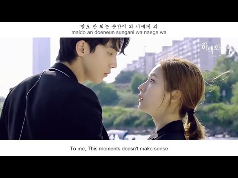 Yang Da Il (양다일) - The Reason Why (이렇게 좋은 이유) FMV (Bride of The Water God OST Part 1)[Eng Sub]