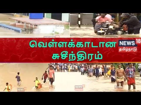 வெள்ளக்காடாக சுசீந்திரம் | மீட்கும் பணி தீவிரம் | News18 Tamilnadu