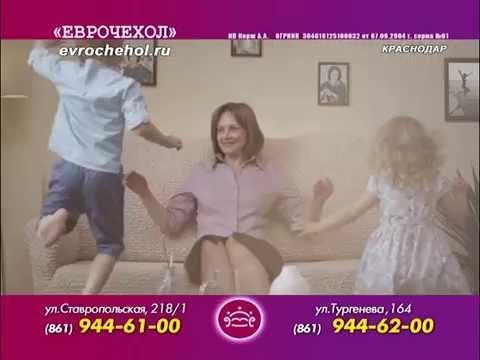 💎 Еврочехол в Краснодаре   Чехлы на мебель   снять ролик о компании