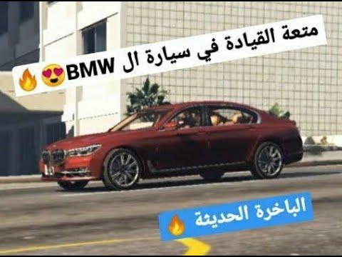 صورة  لاب توب فى مصر اقوى استعراض لسيارة BMW الباخره الحديثه متعة القيادة متنوصف #gta_v شراء لاب توب من يوتيوب