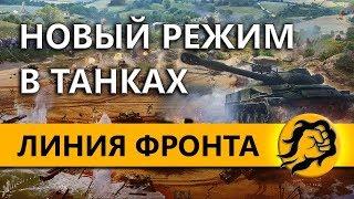 ЛИНИЯ ФРОНТА - НОВЫЙ РЕЖИМ В ТАНКАХ