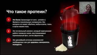 Energy PRO - спортивное питание/вебинар