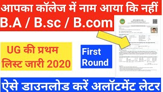 How To Download Allotment Letter  UG First Round 2020   B.A / B.sc / B.com  / B.A.LLB, UG first list
