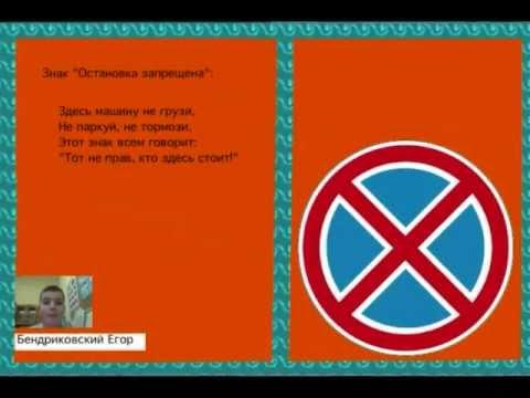 Дорожные знаки для детей. Видео и Мультики про ПДД
