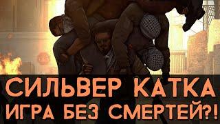 CS:GO Сильвер Катка | Игра без смертей!? #8