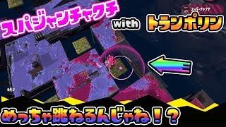 【スプラトゥーン2】トランポリンにスパジャンチャクチきめれば宇宙まで飛べるんじゃね??