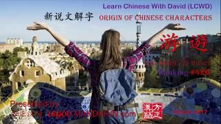 Origin of Chinese Characters - 0426 游遊 yóu swim; 遊 travel