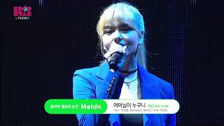 [LIVE] SHANNON – Who's your mama? @ KPOP STAR & Friends Concert 170625